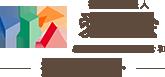 社会福祉法人 愛和会 -採用サイト-