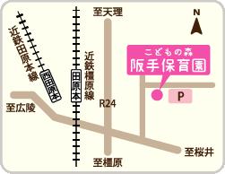 阪手保育園 地図