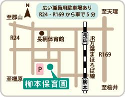 柳本保育園 地図