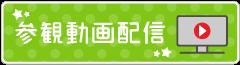 参観動画配信